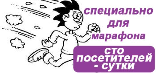 spec_miniature_marafon_100-sutki