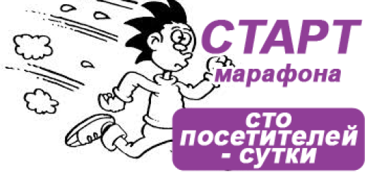 0_miniature_marafon_100-sutki