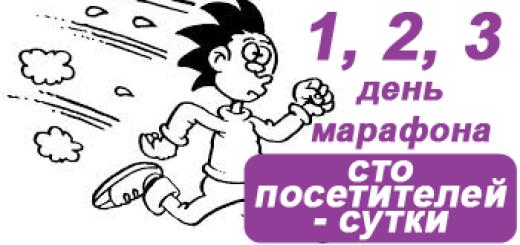 1_2_3miniature_marafon_100-sutki